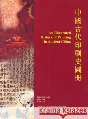 An Illustrated History of Printing in Ancient China  9789629370329