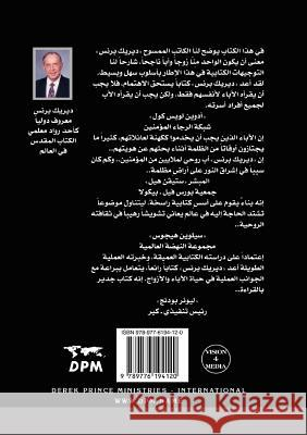 Husbands and Fathers - Arabic Derek Prince 9789776194120