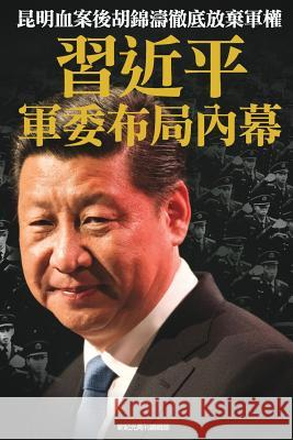 Inside Story of XI Jinping's Strategy on Military Committee: Hu Jingtao Completely Abandoned the Military Power After Kunming Bloody Incident Newepoch Weekly 9789881313157