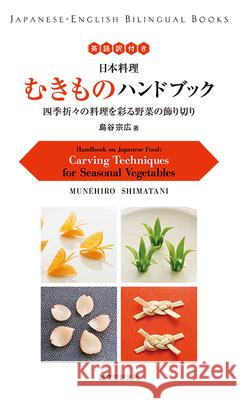Handbook on Japanese Food: Carving Techniques for Seasonal Vegetables
