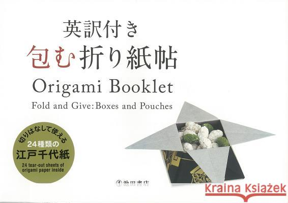 Origami Booklet: Fold and Give: Boxes and Pouches