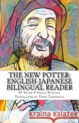 The New Potter: English-Japanese Bilingual Reader