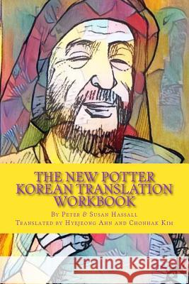 The New Potter Korean Translation Workbook