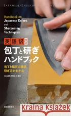 Japanese Knives and Sharpening Techniques Gassan Yoshitaka Cutlety 9784416615737 Seibundo Shinkosha