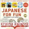 Japanese for Fun Phrasebook & Dictionary: The Easy Way to Learn Japanese Quickly (Includes Free Audio CD Included) Taeko Kamiya Shimomura Kazuhisa 9784805313985 Tuttle Publishing