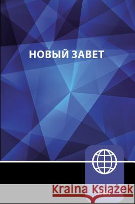 Nrt, Russian New Testament, Paperback: New Russian Translation  9780310451778 Zondervan - książka