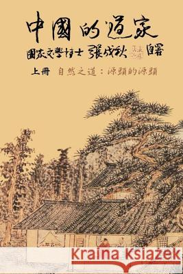 Taoism of China (Traditional Chinese): The Way of Nature: Source of All Sources