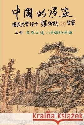 Taoism of China (Simplified Chinese): The Way of Nature: Source of All Sources