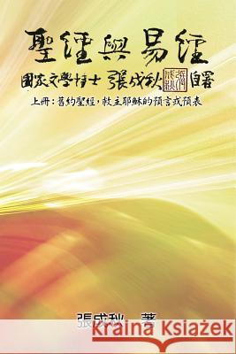 Holy Bible and the Book of Changes (Traditional Chinese Edition): The Prophecy of the Redeemer Jesus in Old Testament