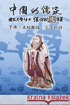 Confucian of China (Traditional Chinese Edition): The Supplement and Linguistics of Five Classics