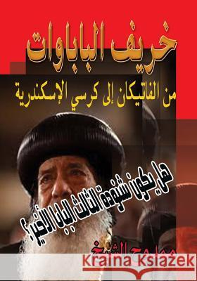 The Autumn of Popes: May the Pope Shenouda Be the Last Pope? Mamdouh Al-Shikh 9781477459041 Createspace - książka