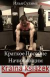 The Little Book of Big Muscle Gains (Translated to Russian) Ilya Sulima 9781482386448 Createspace